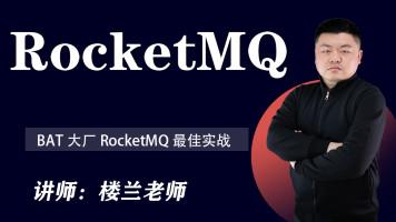 BAT大厂RocketMQ最佳实战-消息队列优化【图灵学院】【楼兰老师】