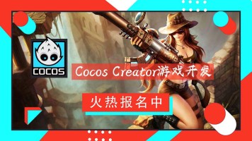 Cocos Creator零基础游戏开发