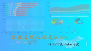 《专题课》数据可视化图表ECharts