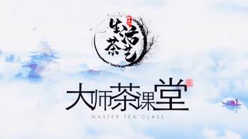 河南省贾红丽茶艺技能大师工作室公益茶课堂——生活茶艺二十讲