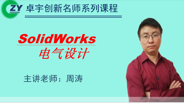 SolidWorks教程,SolidWorks电气设计课程