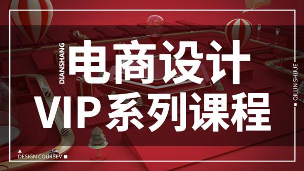 【VIP课程】85节电商设计精品系列课/设计总监亲自教学/美工/ps