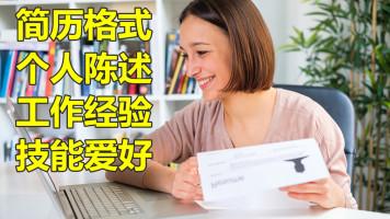 英文简历-提升面试机会