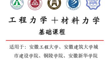 安徽专升本-土木类专业课-工程力学+材料力学