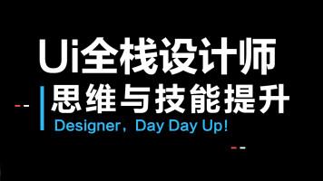 Ui全栈设计师思维与技能提升