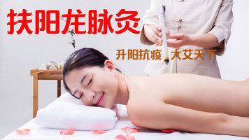 中医艾灸之扶阳龙脉灸