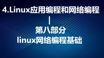 linux网络编程基础—4.Linux应用编程和网络编程第八部分