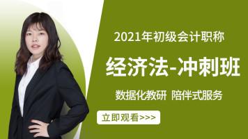 2021年初级经济法基础冲刺班