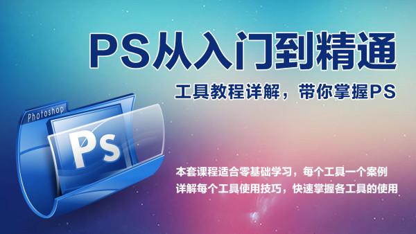 PS精致小课合辑-中艺网校