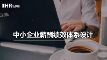 中小企业薪酬绩效体系设计