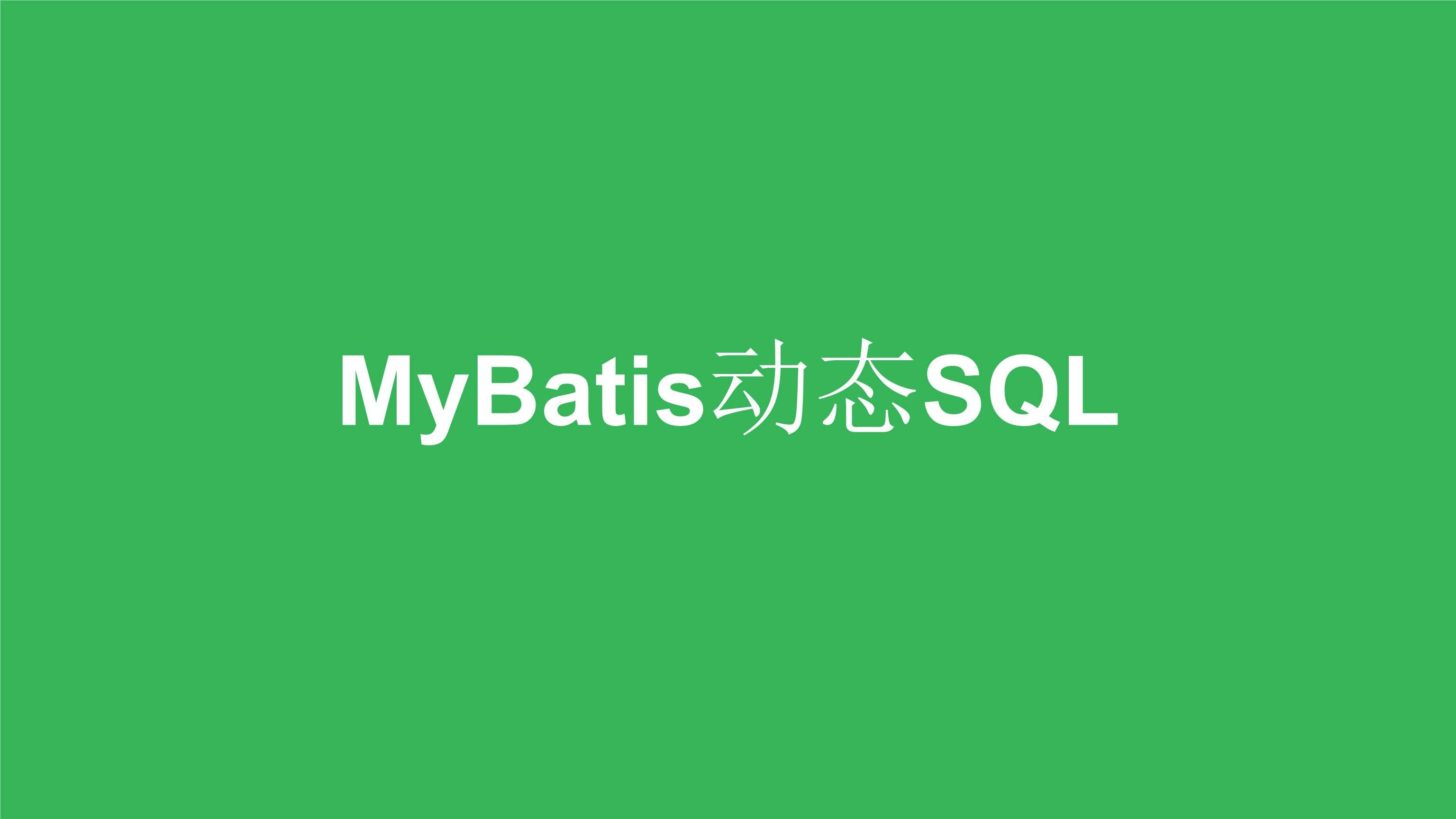 MyBatis课程实训