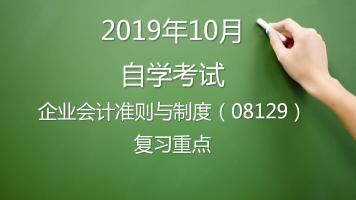 2019年10月自学考试企业会计准则与制度(08129)自考复习重点
