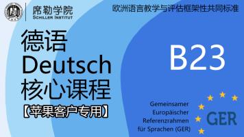(IOS用户专用) 德语欧标B23核心课程