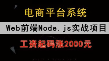 Web前端Node.js实战项目电商系统-【黑马先锋】