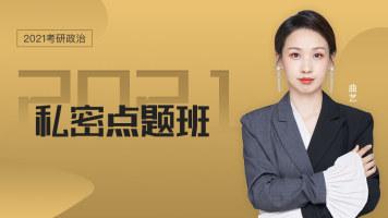 21考研政治艺姐私密点题班