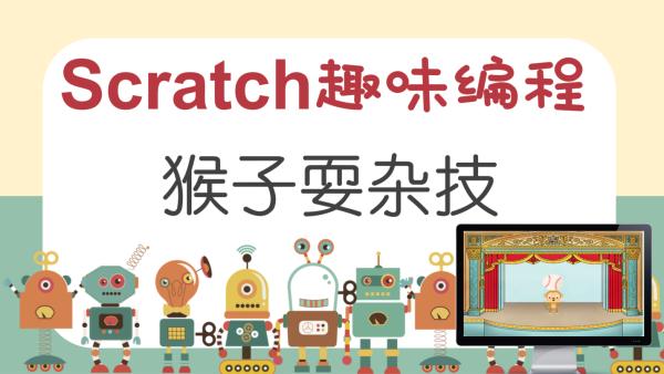 【量位学堂】Scracth趣味编程-猴子耍杂技 中小学编程