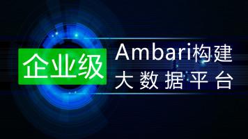 基于华为云/Ambari构建大数据平台【大讲台】