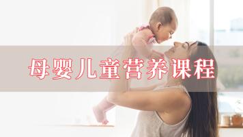 母婴儿童营养课程