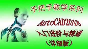 AutoCAD2018快速入门进阶与精通(操作+技巧+实战)