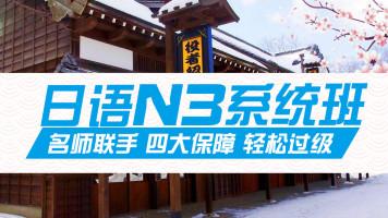 【喵星人日语】日语N4-N3系统班