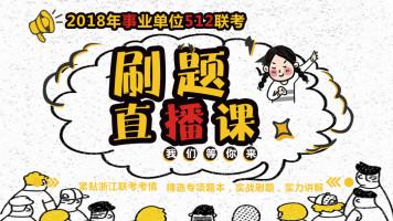 2018年浙江事业单位512联考刷题直播课