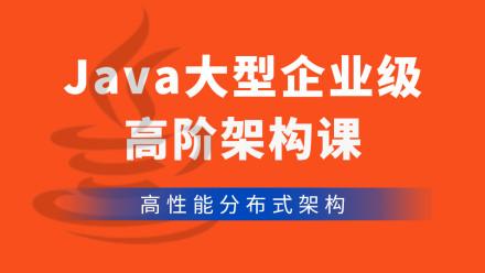 【VIP限时体验】50W年薪Java高并发分布式架构课【动脑学院】