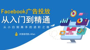 Facebook广告从入门到精通【跨境电商/亚马逊/虾皮/速卖通】