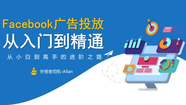 Facebook广告从入门到精通【跨境电商/亚马逊/虾皮/速卖通培训课程】