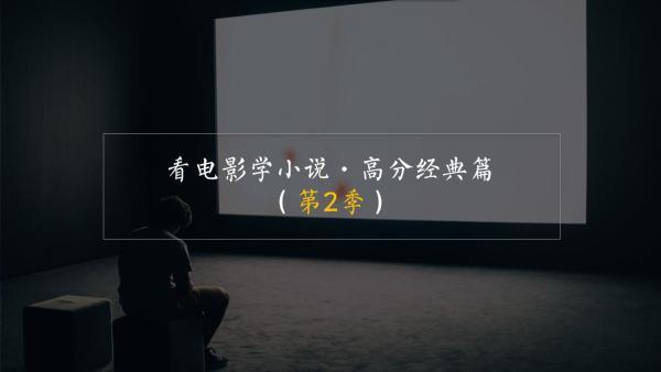 高中语文素养课看电影学小说·高分经典篇(第2季)【周帅】