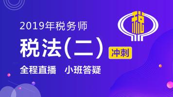 2019年税务师-税法(二)冲刺班