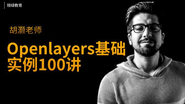 Openlayers基础实例100讲