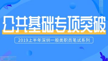 2019上半年深圳事业单位公共基础专项突破