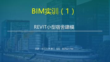 BIM实训(1)——施工图正向设计