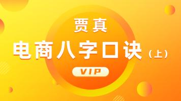 贾真-电商八字口诀(上)