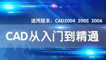 CAD2004 2005 2006 从入门到精通自学教程
