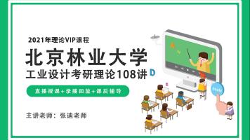 北京林业大学设计考研724设计理论网课108节