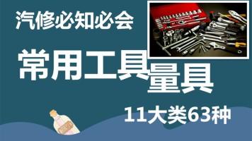 汽修机修:常用工具量具11大类63种(汽车维修)