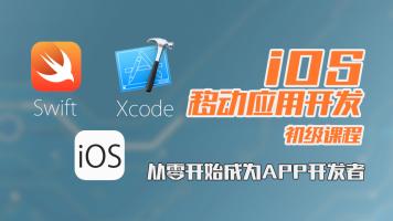 iOS移动应用开发-初级课程