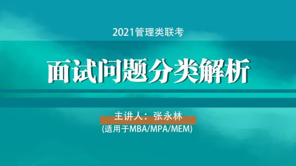 【考仕通】2021MBA/MPA提前面试之面试问题分类解析