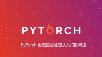 PyTorch 自然语言处理从入门到精通