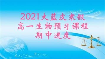 2021大蓝皮寒假高一生物预习课程(期中进度)