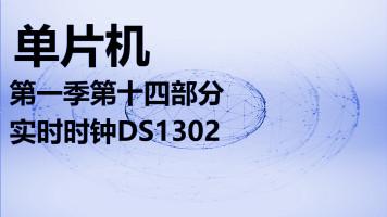 实时时钟DS1302-第1季第14部分