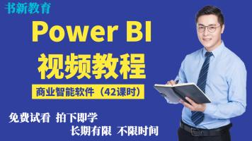 Power BI数据分析快速上手及案例实战