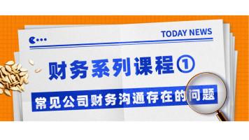 T-OT-003 | 实用财务系列课程:常见公司财务沟通存在的问题