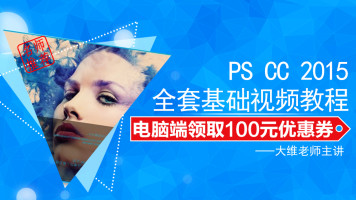 PS2015cc最新全套基础视频教程免费试听大维老师主讲