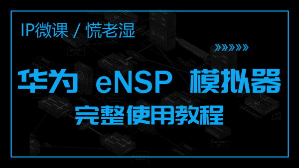 【慌老湿】eNSP华为模拟器完整视频教程_2020年新版