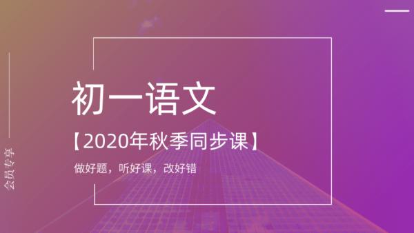 【初一语文】2020年秋季同步课(第一期)