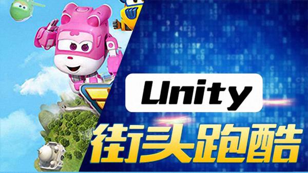 街头跑酷-Unity2019