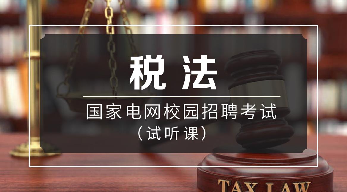 宏湃培训-税法(试听版)