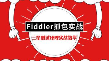 【松勤】软件测试工具之fiddler(抓包分析实战讲解)
